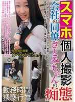 Personal Smart Phone. Company College Satomi Is A Perv Download