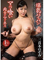 Colossal Tits And A Shaved Pussy An Cock Sucking Meat Eating Amazoness Nozomi Mikimoto I Cup Tits(100cm) Download