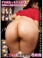 A Big Ass Voluptuous Married Woman In 20 Consecutive Ass Pumping Sex Scenes 2 8 Hours Download