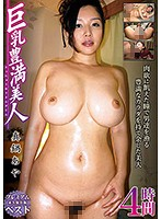 A Big Tits Voluptuous Beauty Aya Manabe PREMIUM Best 4 Hours Collectors Edition 下載