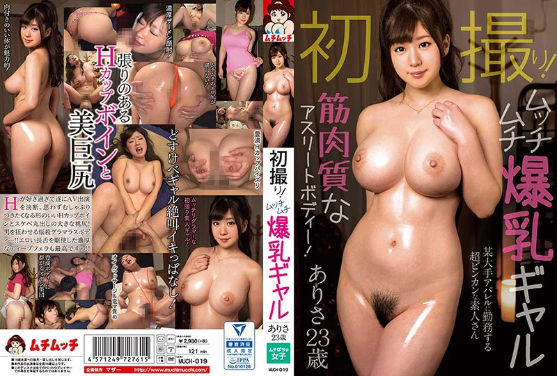 [MUCH-019]First Time Shots! Voluptuous Gal With Colossal Tits Arisa Namba