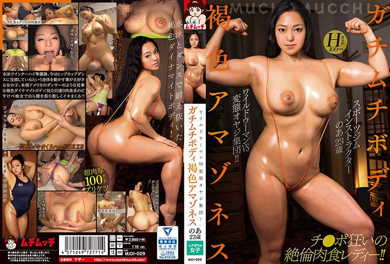 MUCH-029 A Hard-Bodied Tanned Amazoness Noa Kasuga