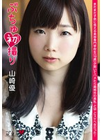 Chu! Yu Yamazaki's First Time on Camera Download
