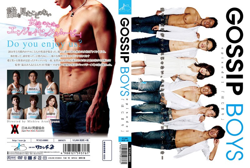 WNES-00001 GOSSIP BOYS episode1: the beginning