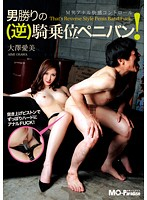 Spirited (Reverse) Strap-On Cowgirl! Aimi Oosawa Download