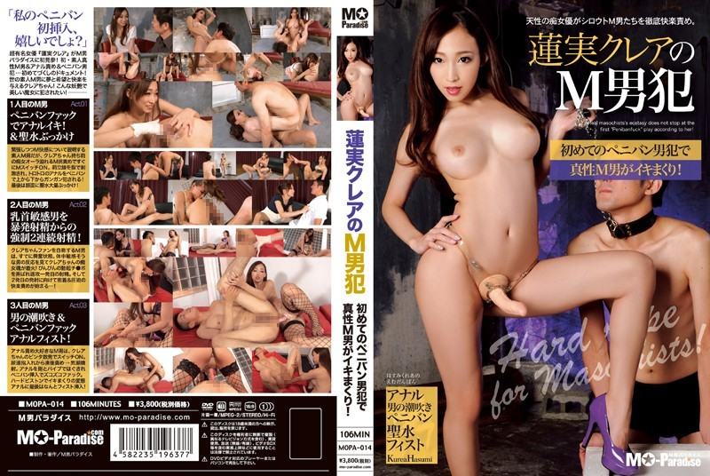 MOPA-014 Kurea?Hasumi Violates Submissive Men – She Ravishes Card-Carrying Masochists With A Strap
