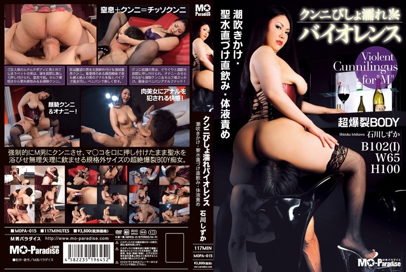 MOPA-015 javmovie Shizuka Ishikawa Dripping Wet Cunnilingus Violence, Getting Splashed In Squirt, Drinking Holy Water Directly From The