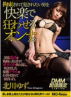[A DMM Exclusive] She Tied Up Men Who Love To Be Raped And Drove Them Insane With Pleasure Yuzu Kitagawa Download