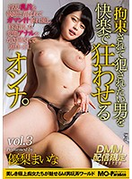 [FANZA Exclusive Video] Women Drive Men Who Want To Be Tied Up And Violated Crazy. Vol 3 Download