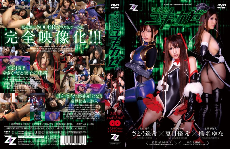 ZIZG-001 jav hd Demon-Fighting Ninjas Yukikaze