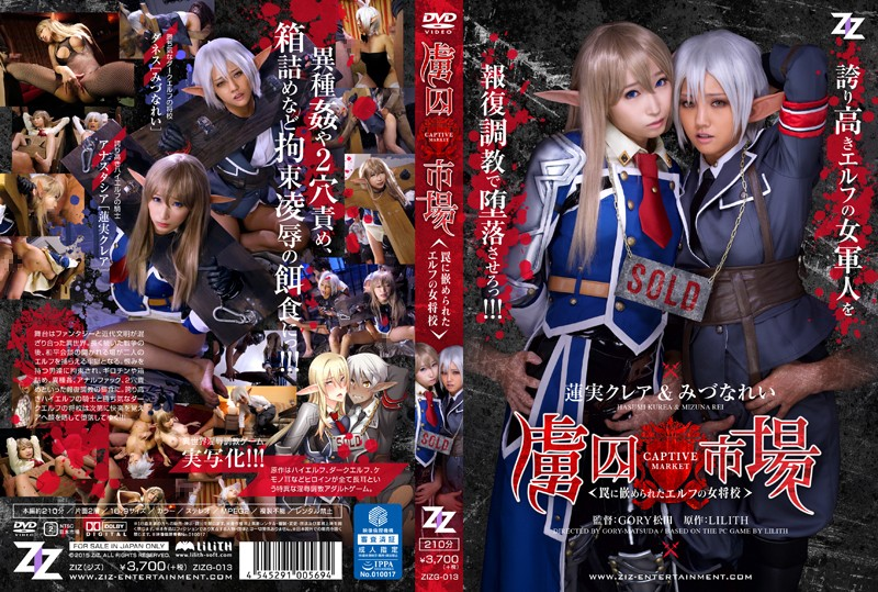 ZIZG-013 asianporn Rei Mizuna (Rei Mizuna) Kurea Hasumi (Live Action Version) The Prisoners Market – A Female Elf General Who Was Caught In A Trap – Kurea