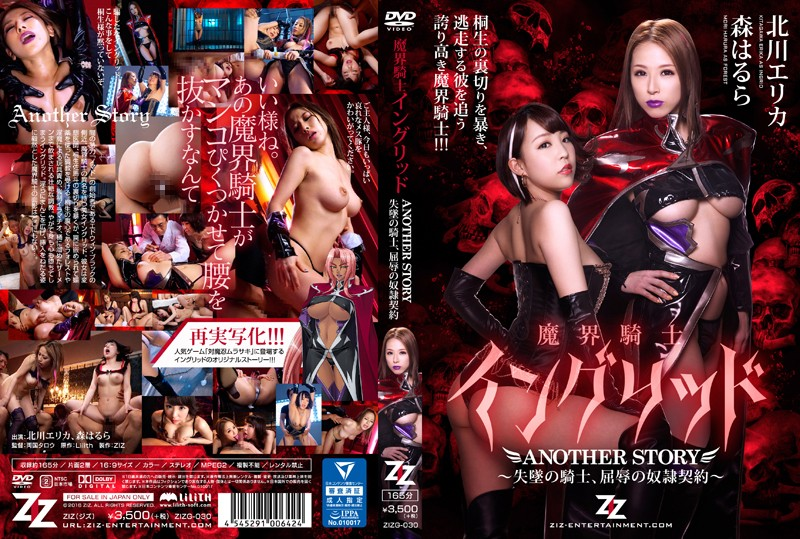 ZIZG-030 porn xx Erika Kitagawa Harura Mori Ingrid Hell Knight ANOTHER STORY ~ Fallen Knight, Bullied Guy Contract~ Erika Kitagawa and Harura