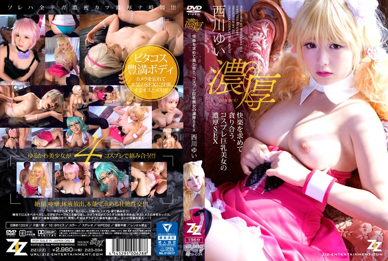 ZIZG-034 japanese porn Fucking Each Other In Pursuit Of Pleasure. Intense Sex With A Busty, Cosplay Beauty. Yui Nishikawa