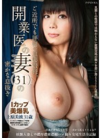 Famous In The Neighbourhood, This Supermom And Doctor (31) Has A Secret Relaxation Technique...  Minami Uehara Download