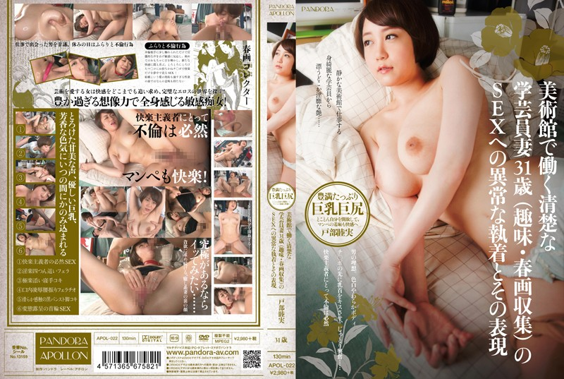 APOL-022 JavQD Mutsumi Tobe Abnormal Attachment to Sex With A Neat And Clean, 31-year-old Museum Curator Wife With A Pornography