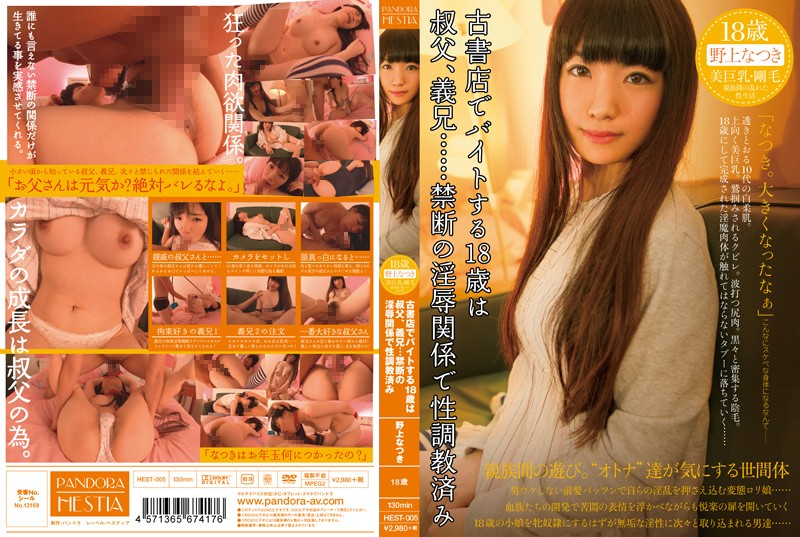 HEST-005 streaming jav The 18-Year-Old Who Works At The Used Book Shop… Finishes Her Taboo Sexual Training Natsuki Ueno