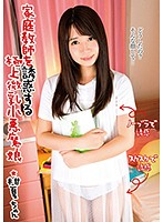 A Bewitching Girl With Fine, Tiny Tits Seduces Her Private Tutor. Kanna. Koharu Download