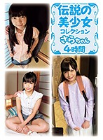 Traditional Young Hottie Collection. Sara. 4-hours. Sara Shiina 下載