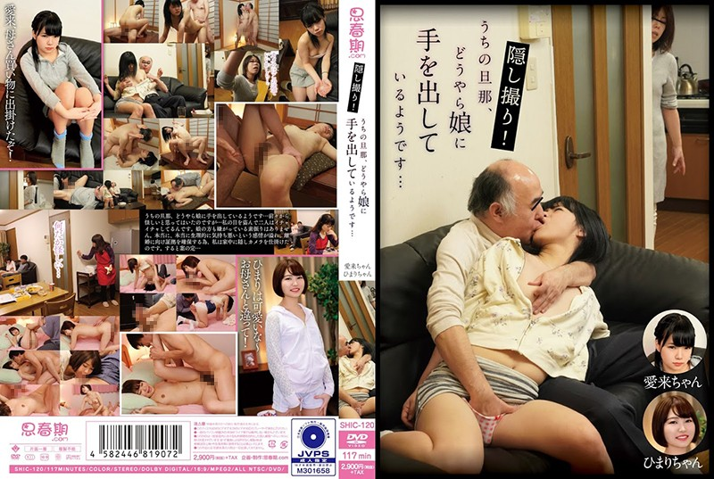 SHIC-120 japanese hd porn Secretly Filmed! I Think My Husband Is Messing Around With My Daughter…
