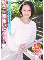 Wanting To Meet Up Again... I'M So Looking Forward To It, Because I'Ll Be Able To Have Av Sex Again! Please Teach Me Everything I Don'T Know! Takeuchi Makoto, Part Time Worker, 20 Download