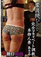 Purple Rope Bondage Bingo: Privately Breaking In A Real Married Woman Starring Asami Download