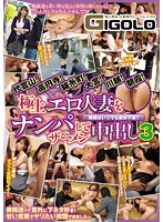 Daikanyama! Koenji! Kinshicho! Omiya! Kawagoe! Asaka! We Pick Up The Hottest Wives For Cum Creampies 3 Download