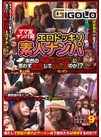 MILF Bestie Pickup Artists Land Shockingly Hot Amateur Babes - Will Gallons Of BUKKAKE Get Them Suddenly Horny?! 下載