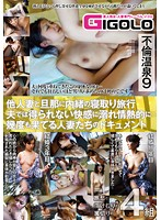 Adultery Hot Springs 9 - A Vacation On The Sly With Another Man's Wife - A Documentary About Married Women In The Throws Of Passionate Orgasms From The Kind of Pleasure Their Husbands Can't Give Them 下載
