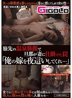 "Trap Set For Wife By Husband At A Hot Spring: ""Please Stop In On My Wife At Night..."" Download"