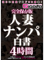 Complete Collector's Edition - Picking Up Married Sluts: A Report Four Hours 下載