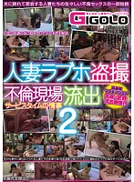 Married Woman Love Hotel Voyeur - Leaked Adultery - Service Time Love Affair 2 下載