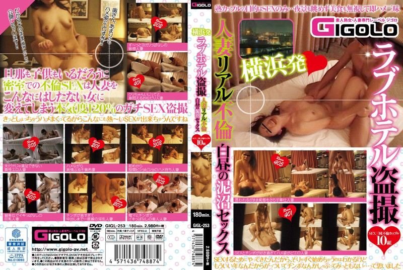 GIGL-253 jav japanese Yokohama's First Love Hotel Voyeur Real Married Women Adultery Hot and Sweaty Daytime Sex