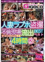 Peeping Videos Of A Married Woman At A Love Hotel Streaming Scenes From An Adultery Service Time Love Affair BEST 4 Hours 2 下載