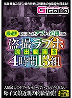 Finely Selected!! A Rare Selection Of Dangerous Incest Peeping Videos From A Love Hotel 24 Hours/13 Couples Download
