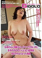 """""""Let This MILF Mama Have It! I Can't Stand It Anymore!"""" This Loving Mother Is No Longer Able To Control Her Lust After Smelling Her Son's Sweat Download"""
