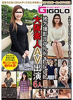 A Locally Filmed Real Document 6 Osaka Amateur Babes Make Their AV Debut Download