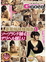 Married Woman Sex Service Experience Report - 3 Soaplands, 4 Girls! 1 Call Girl Download