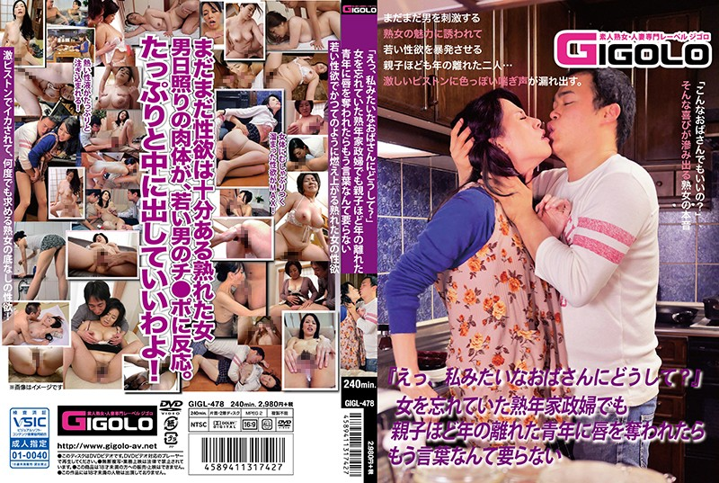 """GIGL-478 """"Huh, Why Do You Want To Fuck An Old Lady Like Me?"""" When This Ripe Old Housemaid Who Had"""