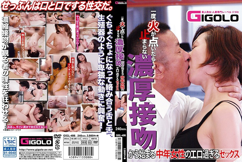 GIGL-486 asian porn movies A Middle Aged Woman In Excessively Erotic Sex That Starts With Hot Smothering Kisses That Won't Stop