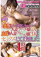 We Came For Squeaky Clean Fun With 7 Married Women At Yoshiwara Soapland And Sex With 3 Home Fuck Aids, 4 Hours Download