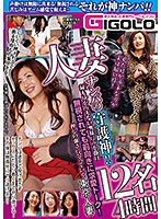 The Picking Up Girls Married Woman Guardian!! He'll Use His Pickup Lines On Any Married Woman Out There, And He Doesn't Care If They Ignore Him, He'll Keep On Pushing On! Tokyo Wives Who Are Vulnerable To A Hard Sell 12 Ladies/4 Hours Download