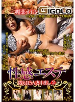 Erotic Spa - A Moaning Married Woman Takes Creampies 2 下載