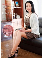 40-Somethings Only - First Time Shots Of A Hot Mature Woman: A Documentary - 44-Year-Old Miki Shinoi 下載