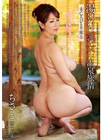 Steamy MILF ~Hot Spring Passion - A Widow's Solo Journey - 45-Year-Old Chisato Download