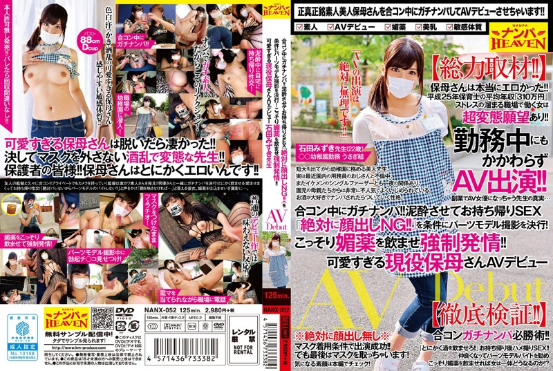 NANX-052 hd jav Real Pickup! At A Social Mixer! Watch As We Get Girls Drunk And Take Them Home For Sex! See Us