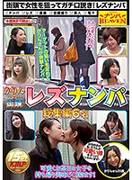 Karin Goes Picking Up Girls In The Street: Lesbian Highlights Collection - 6 Girls - Karin Sonoda Download