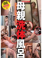 Mom Saw It! Mothers Washing Their Sons In The Bath. Incest In The Bathroom. 6 Hour Special Download