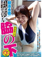 Gorgeous Armpits In A Competitive Swimsuit Download