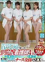 """[VR] VR Long-Length """"Please Ejaculate All Your Cum..."""" 4 Big Ass Pantyhose Wearing Nurse Babes Who Are Super Horny From Working Too Hard Are Providing Hospitality Through Footjobbing/Blowjob/Hot Dogging Services! I Secretly Came To Get An Examination For Infertility Treatment Behind My Wife's Back, But Instead I Had Sex With All The Nurse Babes In The Hospital! Download"""
