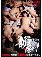 Give Me A Child My New Sisters! The Incest Of A Large Family 5 Sisters Get Visited And Creampied In At Night 下載